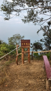 [台南.南化]龍麟山步道--登王爺崙山.賞龍麟奇岩