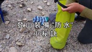 【戶外百科】登山裝備防水小秘訣 給雨神同行的你