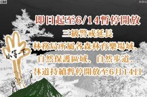 【新聞】三級警戒延長,林務局所屬各森林育樂場域 持續暫停開放至6月14日