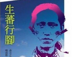 【書訊】生蕃行腳:森丑之助的台灣探險