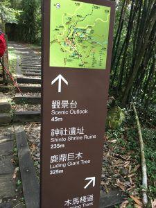 奮起步道和木馬棧道