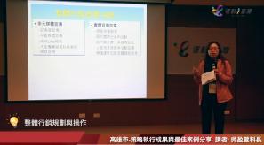 107年運動i台灣期末聯席會議-高雄市-策略執行成果與最佳案例分享(長版)