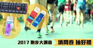 【調查】2017 跑步大調查 就差你一個!