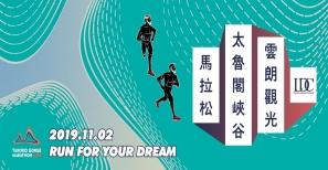 【賽事〕2019年太魯閣峽谷馬拉松開始報名