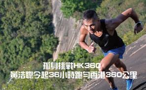 孤身挑戰HK360 黃浩聰今起36小時跑勻香港360公里
