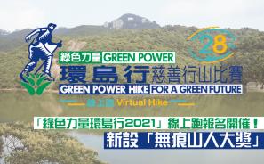 【賽事動向】「綠色力量環島行2021」線上跑報名開催! 新設「無痕山人大獎」