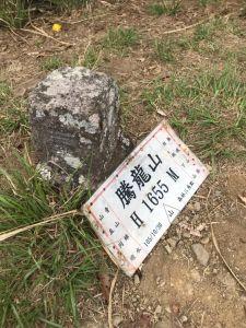 橫龍古道登騰龍山