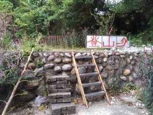 20171104 苗栗火炎山