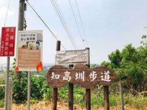 雪蓮步道、學田山、知高圳步道