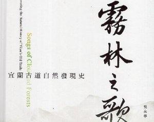 【書訊】霧林之歌:宜蘭古道自然發現史(精裝)