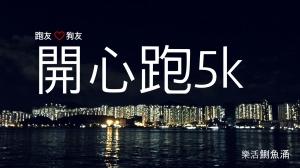 跑友狗友同樂  鰂魚涌公園開心5K Run