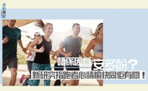 【跑完開心係因為佢】 唔係因為安多酚?新研究指跑者心情愉快與安多酚只有少量關係