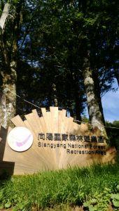 2018/06/05~07嘉明湖風景篇