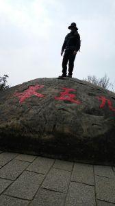 105.02.29南港山-四獸山步道