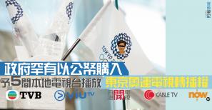 【東奧轉播】港府罕有購入奧運轉播權 予 5 間本地電視台轉播