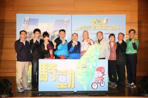 【新聞】「騎動臺灣 發現美麗新視界」萬眾 Bike!同步 Live!啟動記者會