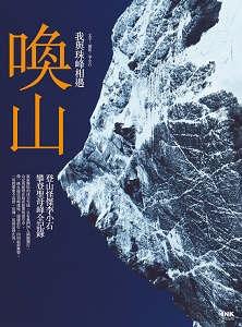 【書訊】喚山─我與珠峰相遇