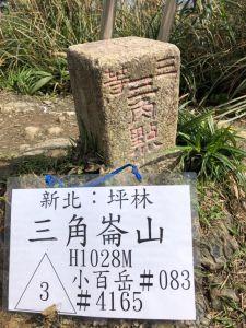 1070303聖母山莊+三角崙山含東南峰