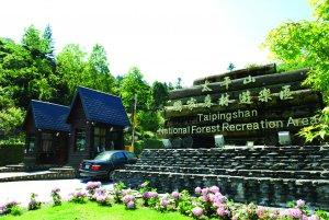 【新聞】利奇馬颱風來襲 羅東林管處轄屬太平山國家森林遊樂區8月8日中午12點起預警性休園