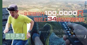【垂直跑】德國跑手一年累積攀升一百萬尺 等於上34轉珠穆朗瑪峰!