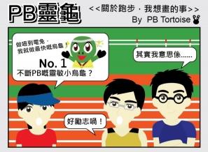 四格漫畫:PB靈龜