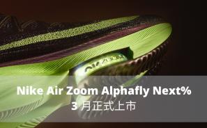 Nike Air Zoom Alphafly Next% 正式上市 - 首先你要夠快
