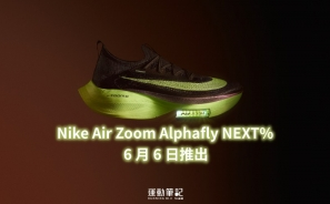【神鞋上市】Nike Air Zoom Alphafly NEXT% 6 月 6 日推出