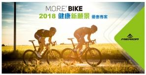 【產品新訊】美利達2018健康新願景優惠訊息