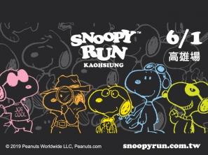 一年一度盛典 2019 Snoopy Run史努比路跑高雄站 強勢回歸