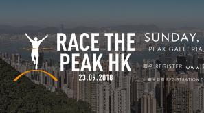 【決戰山頂】Race The Peak HK 2018