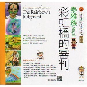【書訊】【台灣原住民的神話與傳說】10泰雅族:彩虹橋的審判
