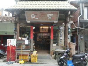 北埔老街.秀巒山