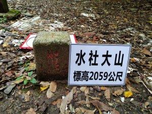 2018/10/14 水社大山