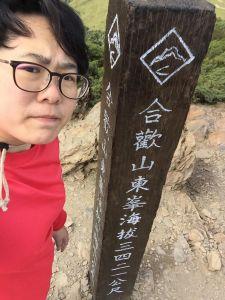 20170920合歡主東峰+尖山+石門山