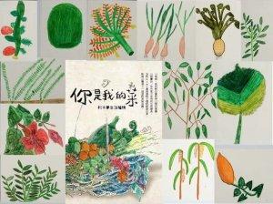【書訊】你是我的菜:利卡夢生活植物