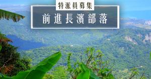 【活動】前進台東長濱-「步道‧部道」特派員募集!