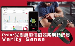 【裝備情報】Polar 光學心率傳感器系列新成員 Verity Sense