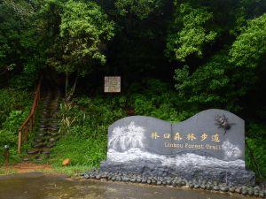 頂福巖森林步道