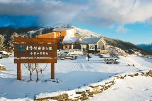 【新聞】雪季14高山步道 簽切結書再上