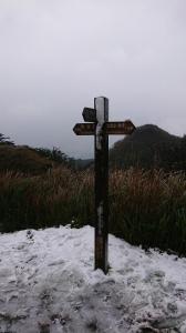 2018/2/5 七星山東峰