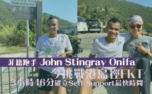 【挑戰 FKT】菲籍 Stingray 挑戰港島徑  3:46 創 Self-Support FKT