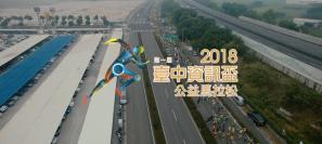 2018第一屆台中資訊盃公益馬拉松大專兵回娘家-跑入成功嶺)精華版