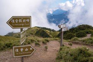 合歡北峰 +石門北峰