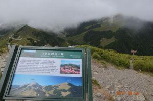 百岳-合歡石門山