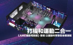 【打機和運動二合一】《AME運動電競館》登場 以運動科學激發身體潛能