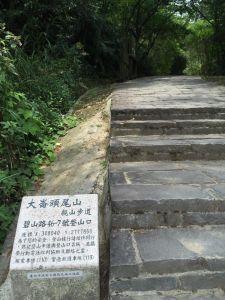 台灣小百岳#008-大崙頭山