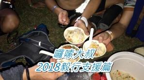 【囉嗦大叔】2018毅行支援篇