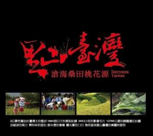 【影片】里山台灣