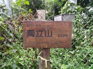 2017.09.22 獨立山
