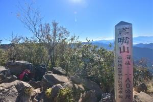鳶嘴山~稍來~稍來南峰105.12.10